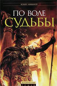 Исторический роман NEW1
