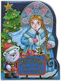 Снегурочка. Новогодние стихи и сказки