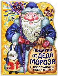 Подарки от Деда Мороза. Новогодние стихи и сказки