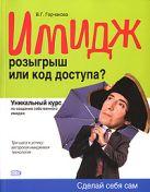 Горчакова В.Г. - Имидж: розыгрыш или код доступа?' обложка книги