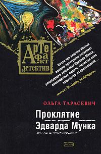 Проклятие Эдварда Мунка: роман Тарасевич О.И.