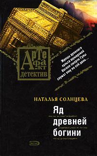 Яд древней богини: роман Солнцева Н.А.
