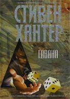 Хантер С. - Гавана' обложка книги