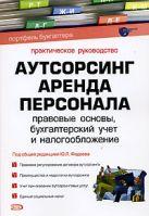 Фадеев Ю.Л. - Аутсорсинг. Аренда персонала: правовые основы, бухгалтерский учет и налогообложение' обложка книги