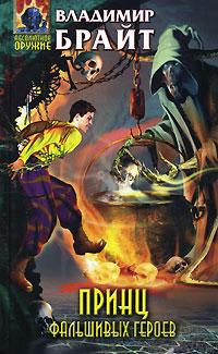 Брайт В. - Принц фальшивых героев обложка книги