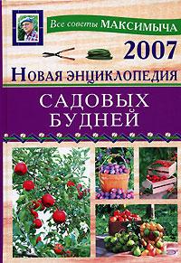 Новая энциклопедия садовых будней Андреев А.М.