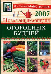 Новая энциклопедия огородных будней