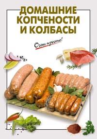 Домашние копчености и колбасы Выдревич Г.С., сост.
