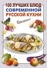 100 лучших блюд современной русской кухни Выдревич Г.С., сост.