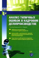 Фадеев Ю.Л. - Анализ типичных ошибок в кадровом делопроизводстве' обложка книги