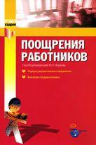 Фадеев Ю.Л. - Поощрения работников: порядок документального оформления и внесения в трудовые книжки' обложка книги