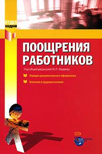 Поощрения работников: порядок документального оформления и внесения в трудовые книжки Фадеев Ю.Л.