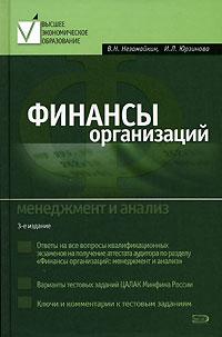 Финансы организаций: менеджмент и анализ. Учебное пособие. 3-е издание