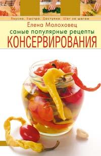 Самые популярные рецепты консервирования Молоховец Е.