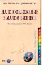 Фадеев Ю.Л. - Налогообложение в малом бизнесе: на примерах из практики' обложка книги