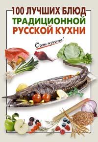 100 лучших блюд традиционной русской кухни