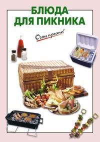 Блюда для пикника Выдревич Г.С., сост.
