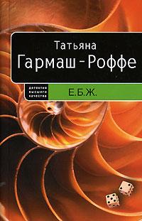 Е.Б.Ж.: роман