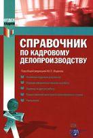 Фадеев Ю.Л. - Справочник по кадровому делопроизводству' обложка книги