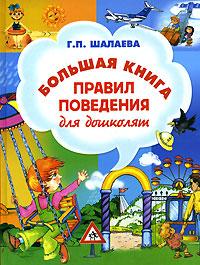 Большая книга правил поведения для дошколят Шалаева Г.П.