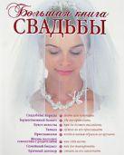 Соловьева С.Н. - Большая книга свадьбы. Как организовать и провести самое красивое торжество' обложка книги