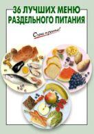 Выдревич Г.С., сост. - 36 лучших меню раздельного питания' обложка книги