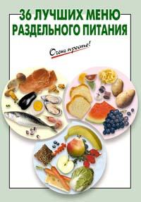 36 лучших меню раздельного питания Выдревич Г.С., сост.