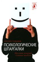 Степанов С.С. - Психологические шпаргалки' обложка книги