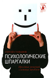 Психологические шпаргалки Степанов С.С.