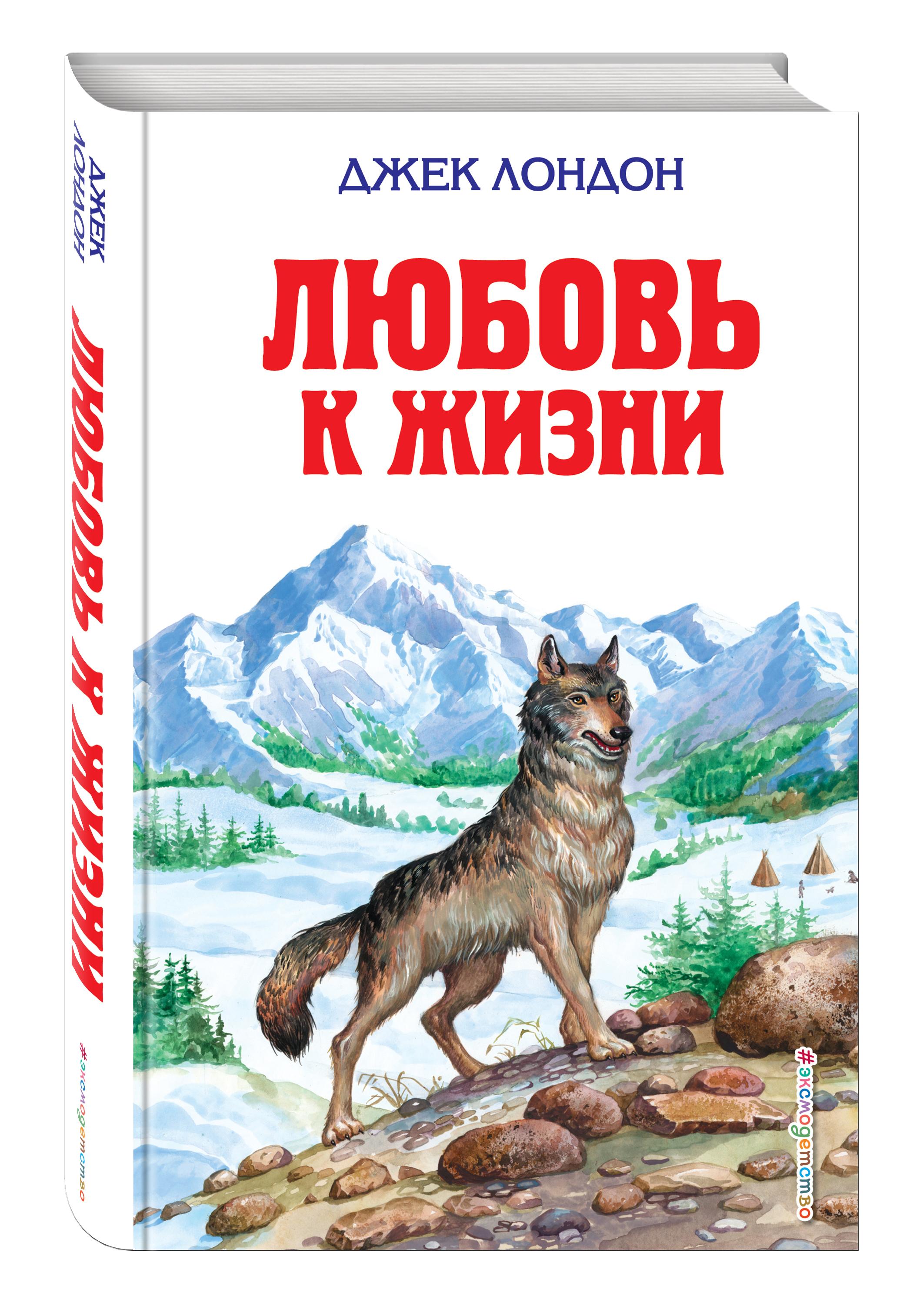 Джек Лондон Любовь к жизни джек лондон белый клык любовь к жизни путешествие на ослепительном сборник