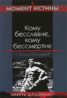 Острецов Л.А. - Кому бесславие, кому бессмертие' обложка книги