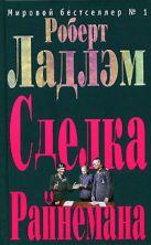 Ладлэм Р. - Сделка Райнемана' обложка книги