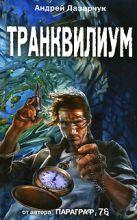 Лазарчук А. - Транквилиум' обложка книги
