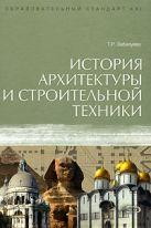 Забалуева Т.Р. - История архитектуры и строительной техники: учебник' обложка книги