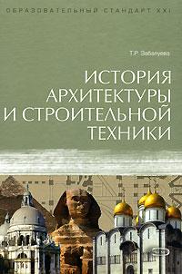 История архитектуры и строительной техники: учебник