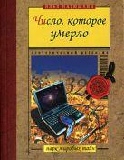 Матюшкин И.Е. - Число, которое умерло' обложка книги