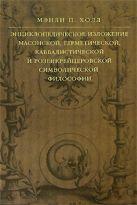 Холл М.П. - Энциклопедическое изложение масонской, герметической, каббалистической и розенкрейцеровской символической философии' обложка книги