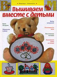 Вышиваем вместе с детьми Сотникова Н.А.
