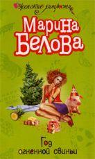 Белова М. - Год огненной свиньи' обложка книги