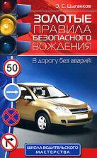 Цыганков Э.С. - Золотые правила безопасного вождения' обложка книги