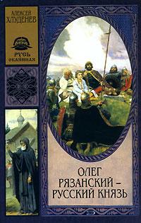 Олег Рязанский - русский князь