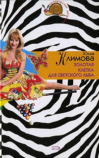 Золотая клетка для светского льва Климова Ю.