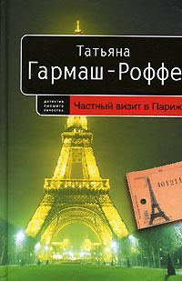 Частный визит в Париж