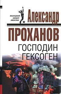 Господин Гексоген Проханов А.А.