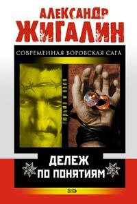 Тюрьма и воля (обложка)