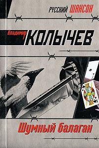 Шумный балаган: роман Колычев В.Г.
