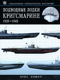 Подводные лодки Кригсмарине. Справочник-определитель флотилий 1939-1945