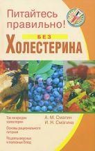 Смагин А.М., Смагина И.Н. - Питайтесь правильно без холестерина' обложка книги