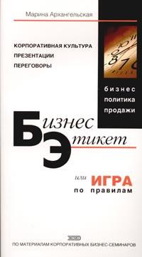 Бизнес-этикет, или Игра по правилам. Изд. 4-е, испр.