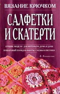 Салфетки и скатерти. Вязание крючком (Мир Книги) Коновалова И.Е.